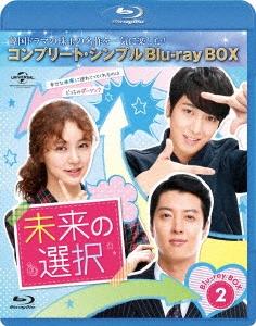 未来の選択 BOX2 <コンプリート・シンプルBlu-ray BOX> [2Blu-ray Disc+DVD]<期間限定生産版> Blu-ray Disc
