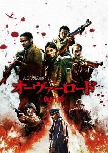 オーヴァーロード DVD