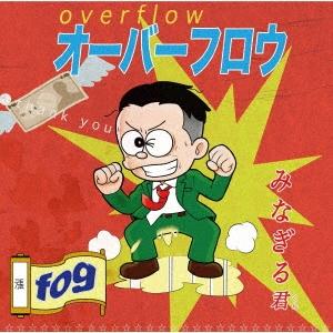 オーバーフロウ CD