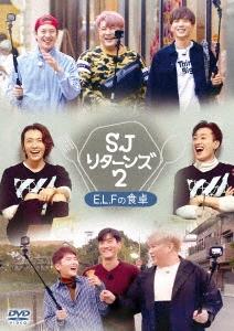 SUPER JUNIOR リターンズ2 -E.L.Fの食卓-<初回限定仕様> DVD