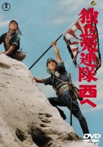 独立愚連隊西へ DVD