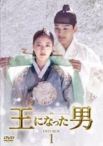 王になった男 DVD-BOX1 DVD