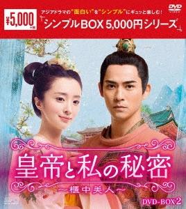 皇帝と私の秘密~櫃中美人~ DVD-BOX2 DVD