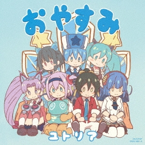 おやすみ [CD+DVD]<限定盤> 12cmCD Single