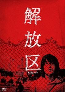 解放区 DVD