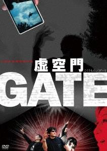 虚空門GATE DVD