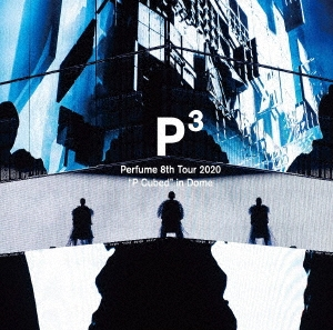 """Perfume 8th Tour 2020 「""""P Cubed"""" in Dome」<通常盤> DVD"""
