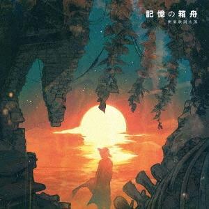 記憶の箱舟 12cmCD Single