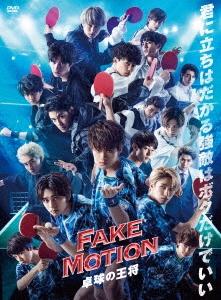 FAKE MOTION -卓球の王将- DVD
