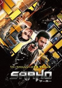 SAAHO/サーホー DVD