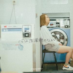 心は洗濯機のなか CD