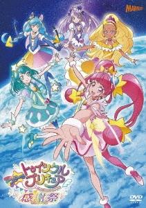 スター☆トゥインクルプリキュア 感謝祭 DVD