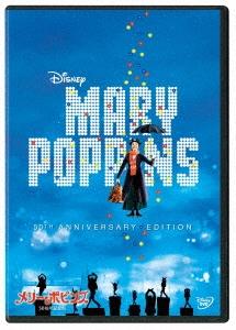 メリー・ポピンズ 50周年記念版 DVD