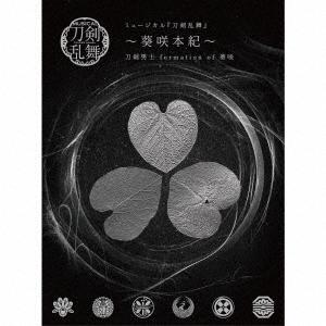 ミュージカル『刀剣乱舞』 ~葵咲本紀~<初回限定盤B> CD