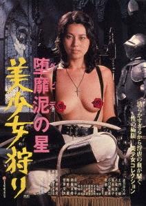 堕靡泥の星 美少女狩り Blu-ray Disc