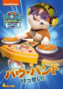 パウ・パトロール シーズン2 パウ・バンドけっせい! DVD