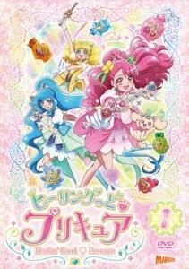 ヒーリングっど・プリキュア vol.1 DVD