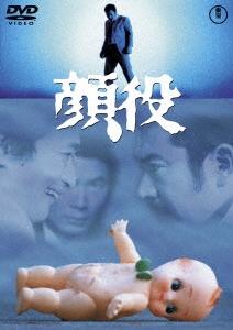 顔役 DVD