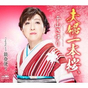 夫婦一本桜 12cmCD Single