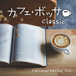 カフェ・ボッサ~クラシック CD