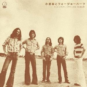 ロック・ソサエティ・ウラワ<1972 RSU夏の陣><限定アナログ盤> LP