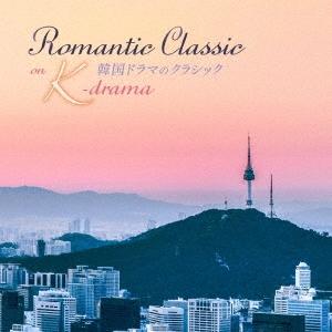 韓国ドラマのクラシック Romantic Classic on K-drama CD