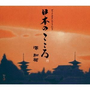 ヴァイオリンでうたう日本のこころ CD