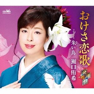 おけさ恋歌 飛翔盤 12cmCD Single
