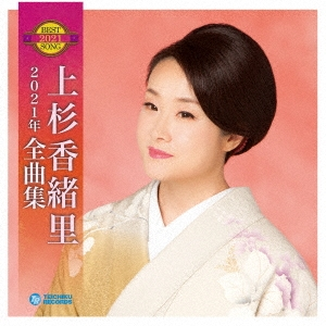 上杉香緒里2021年全曲集 CD