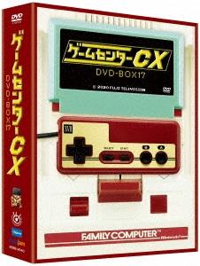 ゲームセンターCX DVD-BOX17 DVD