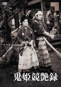 鬼姫競艶録 DVD