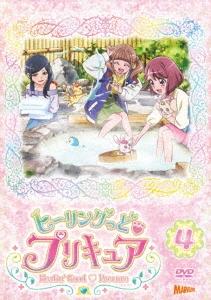 ヒーリングっど・プリキュア vol.4 DVD
