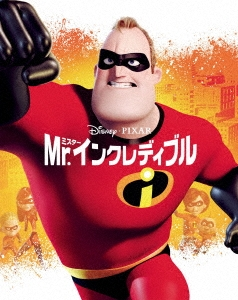 Mr.インクレディブル MovieNEX [Blu-ray Disc+DVD]<期間限定版> Blu-ray Disc