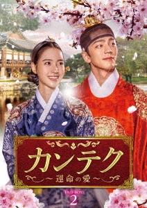 カンテク~運命の愛~ DVD-BOX2 DVD