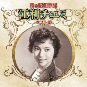 甦る昭和歌謡 アーティストベスト10シリーズ 江利チエミ CD