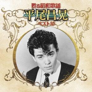 甦る昭和歌謡 アーティストベスト10シリーズ 平尾昌晃 CD