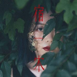 samayuzame/宿木[MOTH-0006]