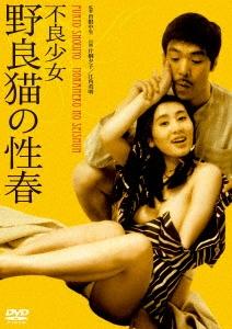 不良少女 野良猫の性春 DVD