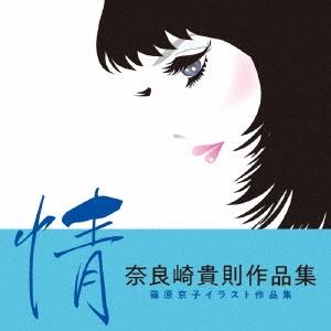 奈良崎貴則作品集「情」 CD