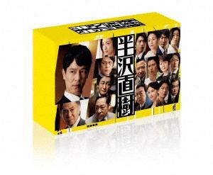 半沢直樹(2020年版) -ディレクターズカット版- Blu-ray BOX Blu-ray Disc