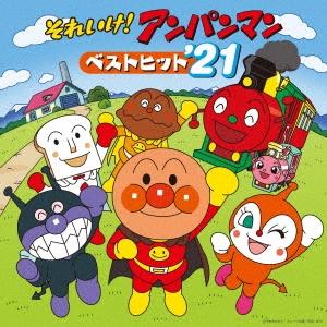 それいけ!アンパンマン ベストヒット'21 CD