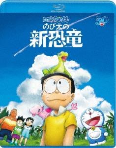 映画ドラえもん のび太の新恐竜 Blu-ray Disc
