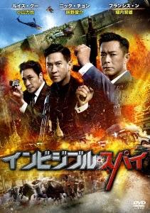 インビジブル・スパイ DVD