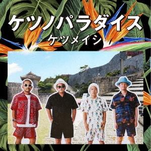 ケツノパラダイス [2CD+Blu-ray Disc] CD