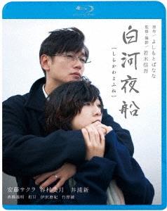 白河夜船 Blu-ray Disc