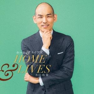 ホーム&ライヴズ HOME & LIVES