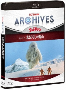 ULTRAMAN ARCHIVES『ウルトラマン』Episode 30「まぼろしの雪山」 [Blu-ray Disc+DVD]