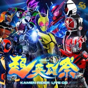 超英雄祭 KAMEN RIDER LIVE CD CD