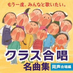 もう一度、みんなと歌いたい。クラス合唱 名曲集 同声合唱編