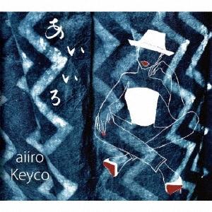 あいいろ ~Keyco 20th Anniversary Album~